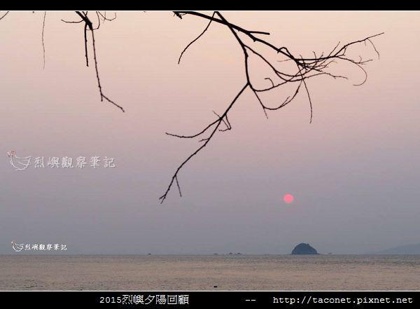 2015l烈嶼夕陽回顧_006.jpg