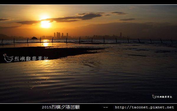 2015l烈嶼夕陽回顧_005.jpg