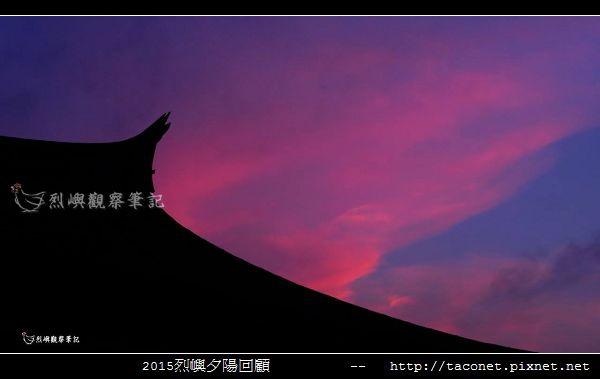 2015l烈嶼夕陽回顧_008.jpg