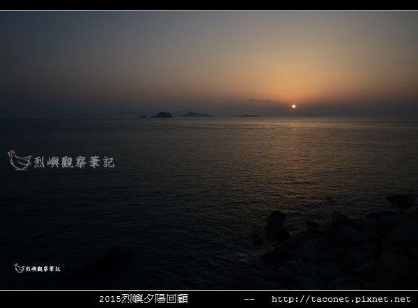2015l烈嶼夕陽回顧_010.jpg