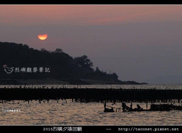 2015l烈嶼夕陽回顧_012.jpg