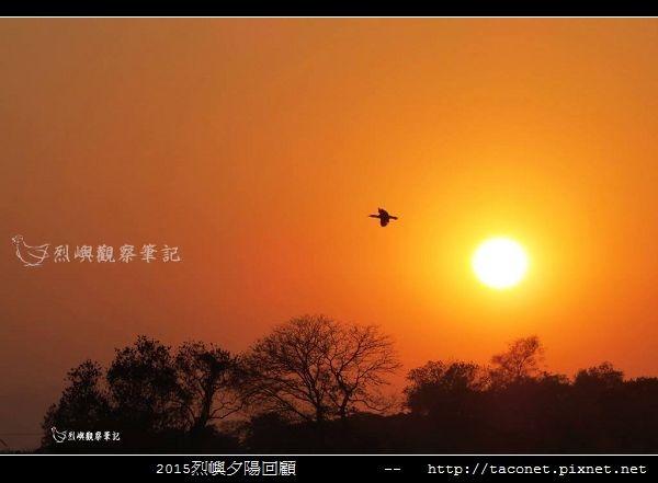 2015l烈嶼夕陽回顧_015.jpg