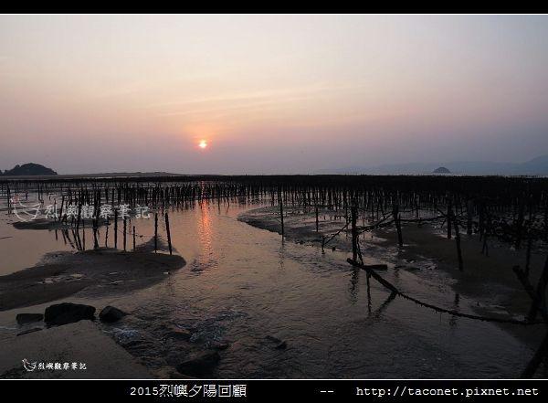 2015l烈嶼夕陽回顧_014.jpg
