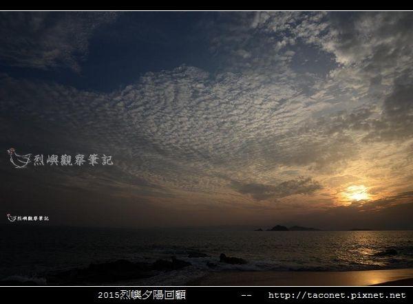 2015l烈嶼夕陽回顧_016.jpg