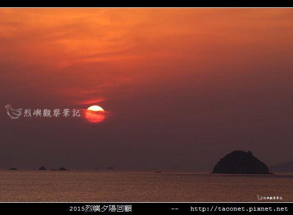 2015l烈嶼夕陽回顧_017.jpg