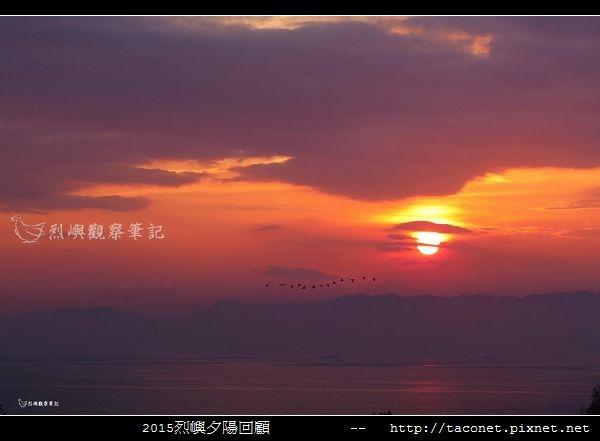 2015l烈嶼夕陽回顧_018.jpg
