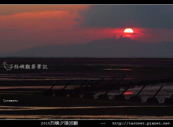 2015l烈嶼夕陽回顧_019.jpg