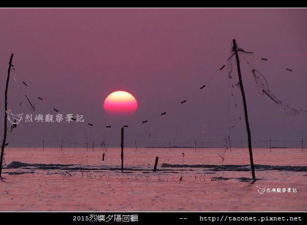 2015l烈嶼夕陽回顧_020.jpg