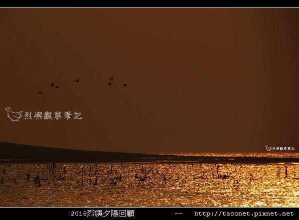 2015l烈嶼夕陽回顧_021.jpg