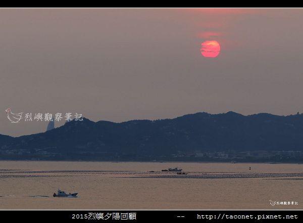 2015l烈嶼夕陽回顧_022.jpg