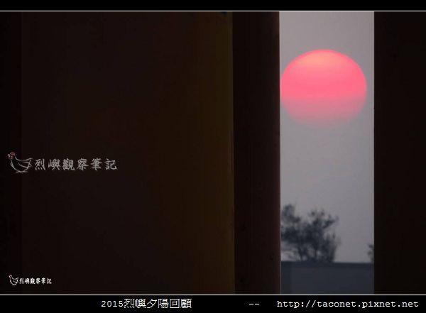 2015l烈嶼夕陽回顧_024.jpg