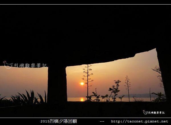2015l烈嶼夕陽回顧_026.jpg