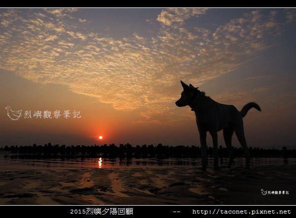 2015l烈嶼夕陽回顧_027.jpg