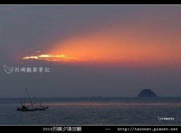2015l烈嶼夕陽回顧_028.jpg