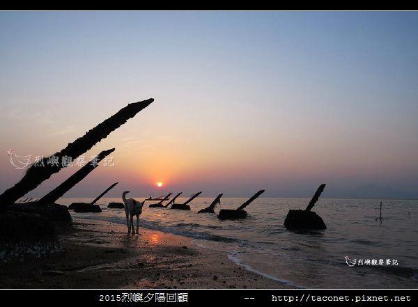 2015l烈嶼夕陽回顧_029.jpg