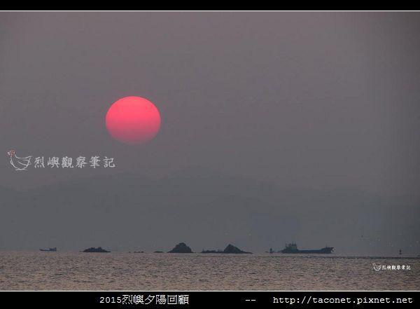 2015l烈嶼夕陽回顧_030.jpg