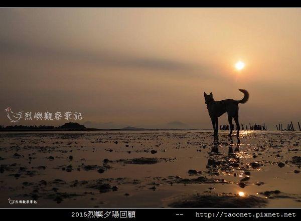 2015l烈嶼夕陽回顧_031.jpg