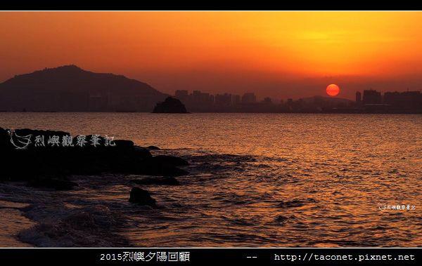 2015l烈嶼夕陽回顧_032.jpg