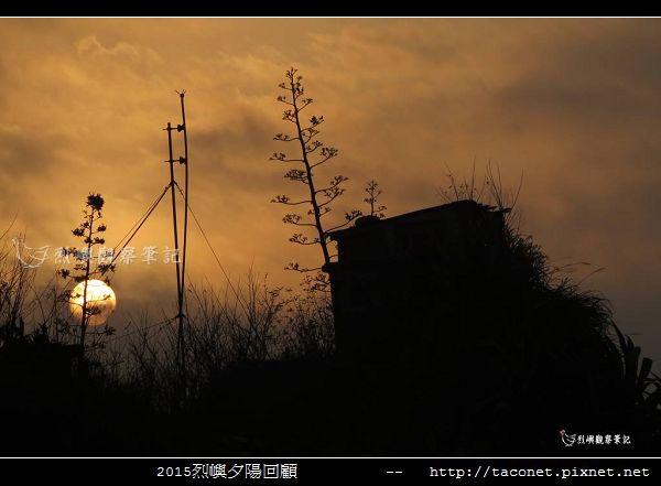 2015l烈嶼夕陽回顧_033.jpg