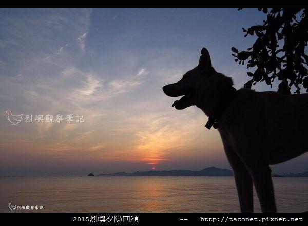 2015l烈嶼夕陽回顧_034.jpg