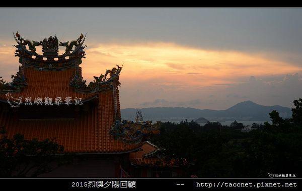 2015l烈嶼夕陽回顧_035.jpg