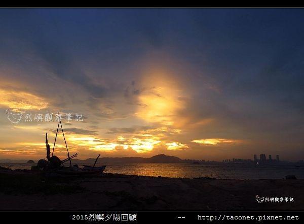 2015l烈嶼夕陽回顧_037.jpg