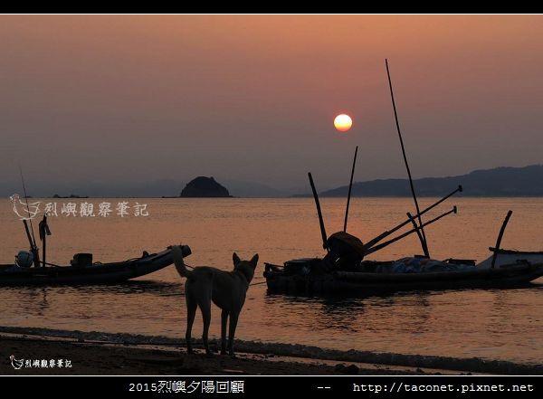 2015l烈嶼夕陽回顧_038.jpg