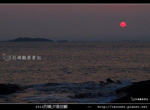 2015l烈嶼夕陽回顧_039.jpg