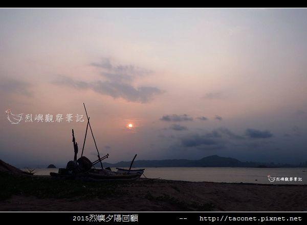 2015l烈嶼夕陽回顧_040.jpg