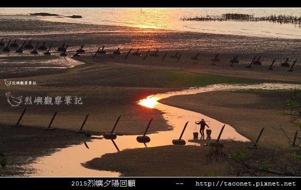 2015l烈嶼夕陽回顧_042.jpg