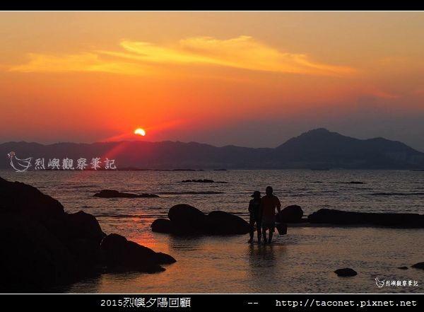 2015l烈嶼夕陽回顧_043.jpg