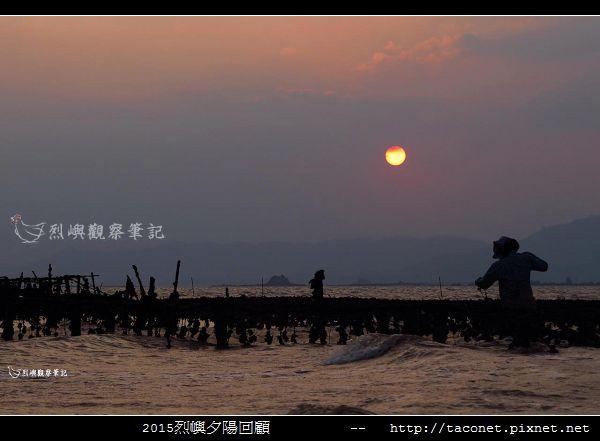 2015l烈嶼夕陽回顧_044.jpg
