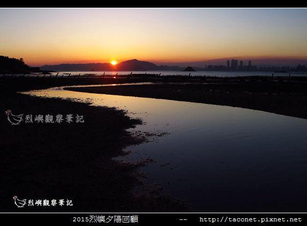 2015l烈嶼夕陽回顧_045.jpg