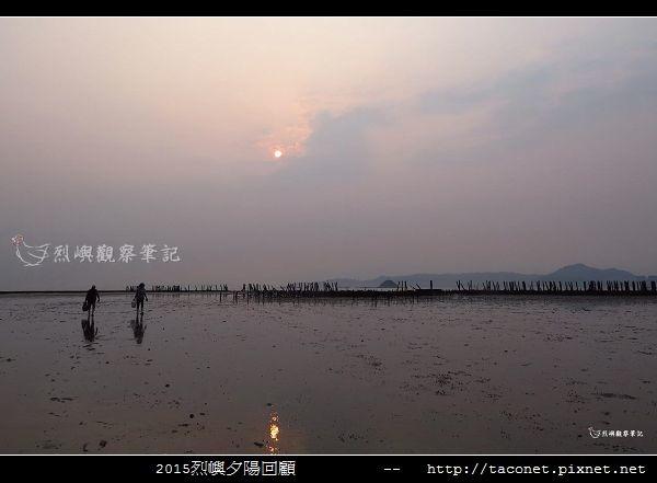 2015l烈嶼夕陽回顧_046.jpg