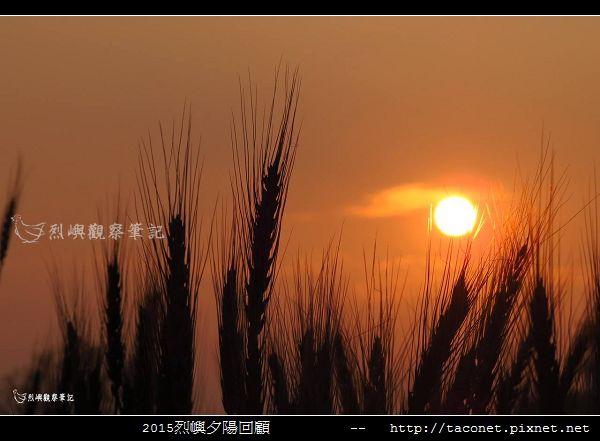2015l烈嶼夕陽回顧_048.jpg