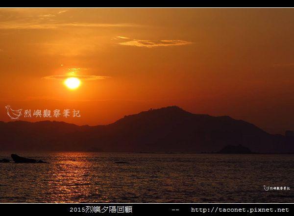 2015l烈嶼夕陽回顧_047.jpg