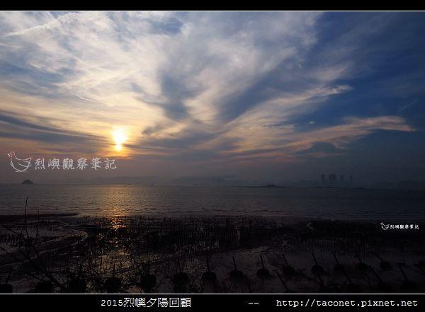 2015l烈嶼夕陽回顧_049.jpg
