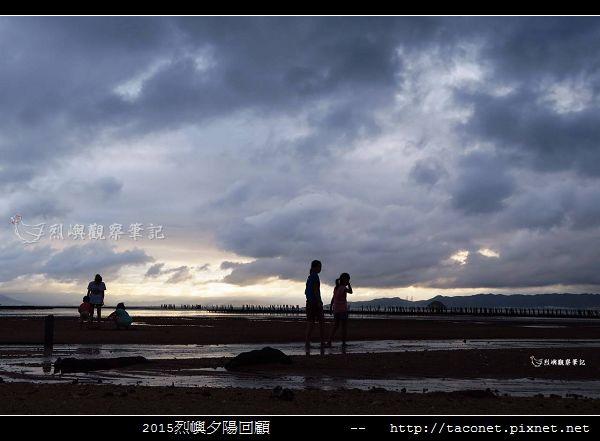 2015l烈嶼夕陽回顧_051.jpg