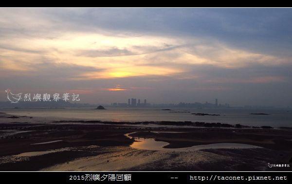 2015l烈嶼夕陽回顧_052.jpg
