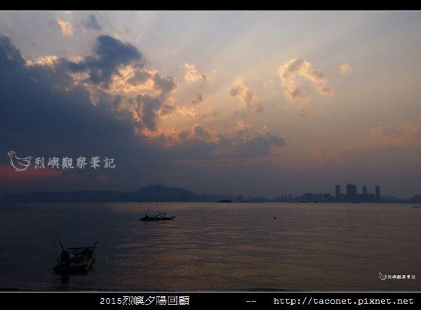 2015l烈嶼夕陽回顧_053.jpg