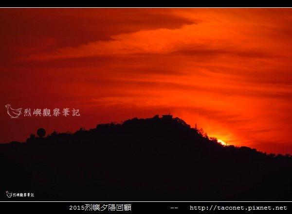 2015l烈嶼夕陽回顧_054.jpg