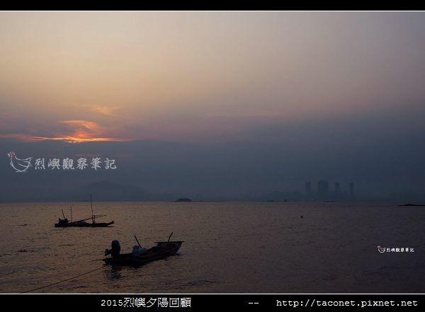 2015l烈嶼夕陽回顧_055.jpg