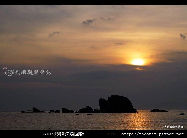 2015l烈嶼夕陽回顧_056.jpg