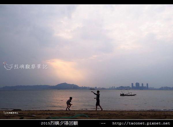 2015l烈嶼夕陽回顧_057.jpg
