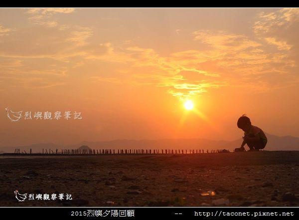 2015l烈嶼夕陽回顧_058.jpg