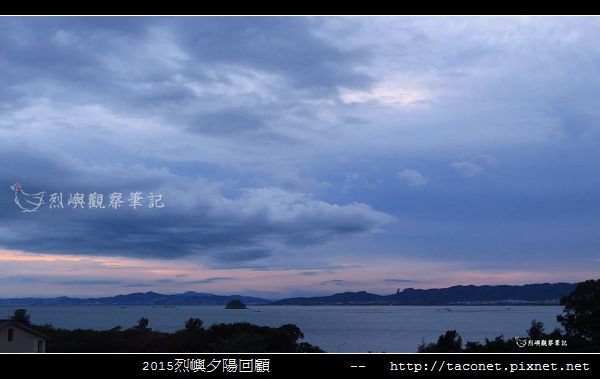 2015l烈嶼夕陽回顧_059.jpg
