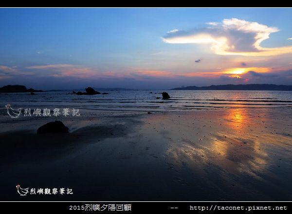 2015l烈嶼夕陽回顧_060.jpg