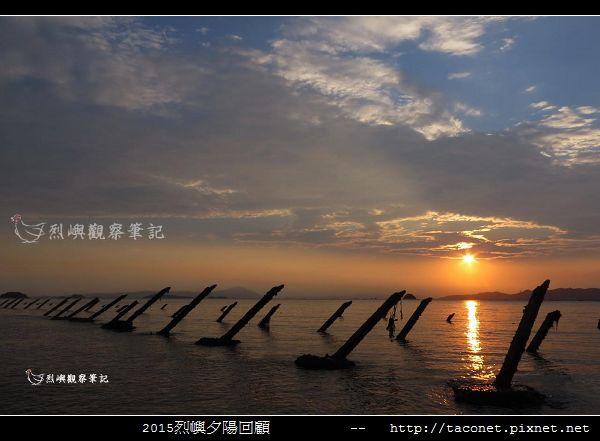 2015l烈嶼夕陽回顧_061.jpg