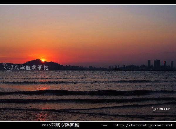 2015l烈嶼夕陽回顧_062.jpg