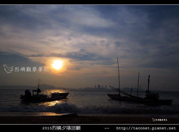 2015l烈嶼夕陽回顧_065.jpg
